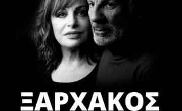«Ζαμπέτας Κατά Ξαρχάκο»: Ο Σταύρος Ξαρχάκος και η Χάρις Αλεξίου σε μια ιστορική συνάντηση στο Gazarte από 8/12!
