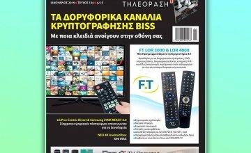 Διαβάστε δωρεάν online το e-magazine της »Ψηφιακής Τηλεόρασης» τεύχος Ιανουαρίου!