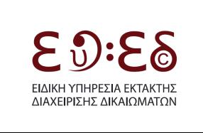 Συμφωνία ΕΥΕΔ με δημοτικούς σταθμούς για τα πνευματικά δικαιώματα