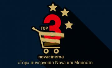 «Top» Συνεργασία Nova – Μασούτη