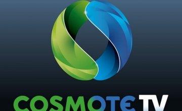 Ποδοσφαιρικό τριήμερο αποκλειστικά στην COSMOTE TV