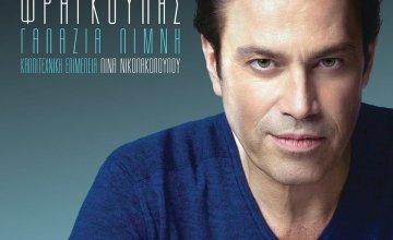 """""""Γαλάζια Λίμνη"""" το νέο cd του Μάριου Φραγκούλη που κυκλοφορει από την MINOS EMI/UNIVERSAL"""