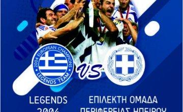 """Η ομάδα """"Legends 2004"""" εναντίον της """"Επίλεκτης ομάδας Περιφέρειας Ηπείρου"""" στα κανάλια Novasports"""