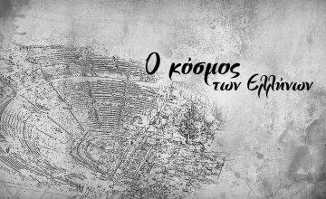 Ο Τρωικός Πόλεμος αναβιώνει μέσα από τη νέα σειρά «Ο κόσμος των Ελλήνων», στο COSMOTE HISTORY HD