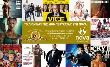 Η Nova προχωρά σε νέα αποκλειστική συμφωνία με την Metro Goldwyn Mayer (MGM)