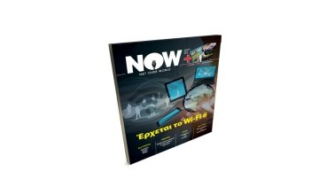NoW – Tο πρώτο περιοδικό για τεχνικούς δικτύου είναι γεγονός