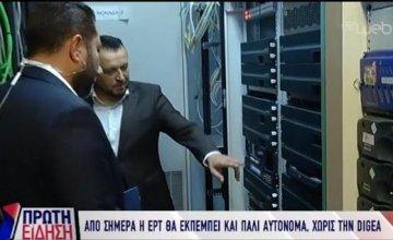 7,5 εκατ. ευρώ κόστισε το «μαύρο» στο ψηφιακό δίκτυο της ΕΡΤ