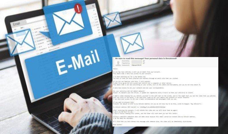 ΠΡΟΣΟΧΗ: Σου ήρθε αυτό το email από τη δική σου διεύθυνση; Χωρίς πανικό ακολούθησε αυτές τις συμβουλές