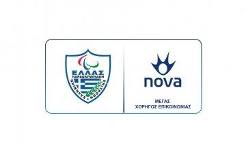 Η εκδήλωση για τα 20 χρόνια της Παραολυμπιακής Επιτροπής στα Novasports