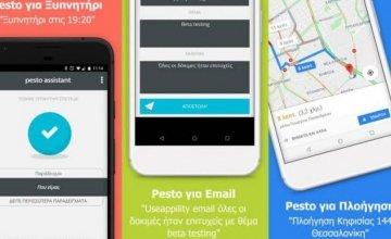 Made in Greece ο Pesto Assistant: Τι χρειάζεσαι; Πες το και ο ψηφιακός βοηθός σου θα το κάνει στη στιγμή!