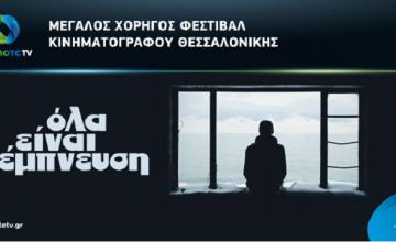 Με 8 ντοκιμαντέρ η COSMOTE TV στο 21ο Φεστιβάλ Ντοκιμαντέρ Θεσσαλονίκης