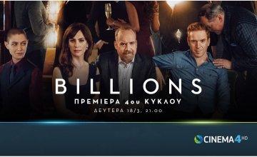 """Η σειρά """"Billions"""" επιστρέφει με 4η σεζόν στην COSMOTE TV"""