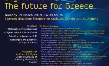 Η ψηφιακή επανάσταση ξεκίνησε, η Ελλάδα είναι ουραγός