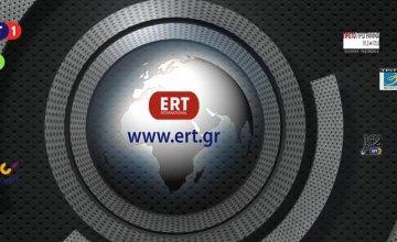 Ζητείται ψηφιακό μοντάζ για την ΕΡΤ