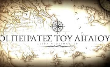 «Οι Πειρατές του Αιγαίου» σαλπάρουν στο Open
