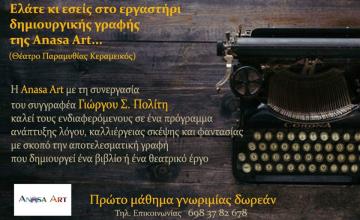 Εργαστήρι υποκριτικής και δημιουργικής γραφής στο Θέατρο Παραμυθίας