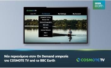 Τα ντοκιμαντέρ του BBC Earth διαθέσιμα στην On Demand υπηρεσία της COSMOTE TV