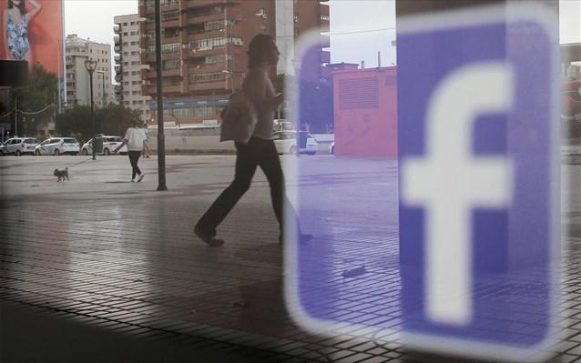Νέα «γκάφα» του Facebook, με επαφές email 1,5 εκατ. χρηστών του