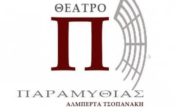 «1ο Φεστιβάλ Θεατρικού Μονολόγου 2019» στο Θέατρο Παραμυθίας Αλμπέρτα Τσοπανάκη