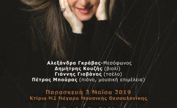 Η Αλεξάνδρα Γκράβας τραγουδάει για τους τηλεθεατές και ακροατές της ΕΡΤ3