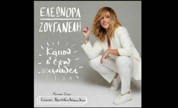 «Κάπου Σ' Έχω Ξαναδεί»: Αυτό είναι το νέο single της Ελεωνόρας Ζουγανέλη (video)