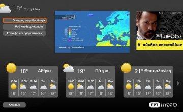 Συνέδριο Υβριδικής TV στην Αθήνα!