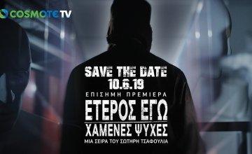 Επενδύει σε ελληνικό πρόγραμμα η Cosmote TV