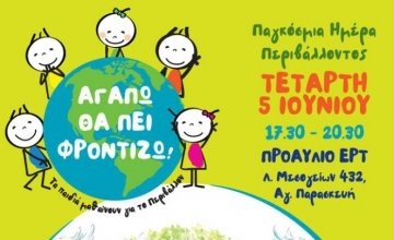 Γιορτή για το Περιβάλλον στον κήπο της ΕΡΤ