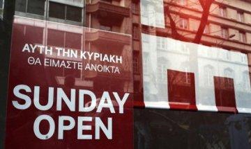 Ανοιχτά τα καταστήματα την Κυριακή