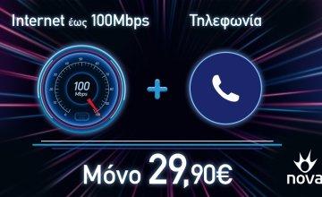 Nova: Τώρα το internet «τρέχει» με 100 Mbps στην καλύτερη προσφορά της αγοράς!