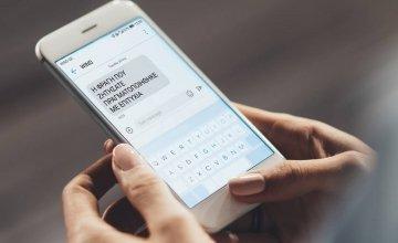 Ένα SMS μπορεί να μειώσει τους λόγους για τους οποίους ανησυχείτε στην καθημερινότητα σας!