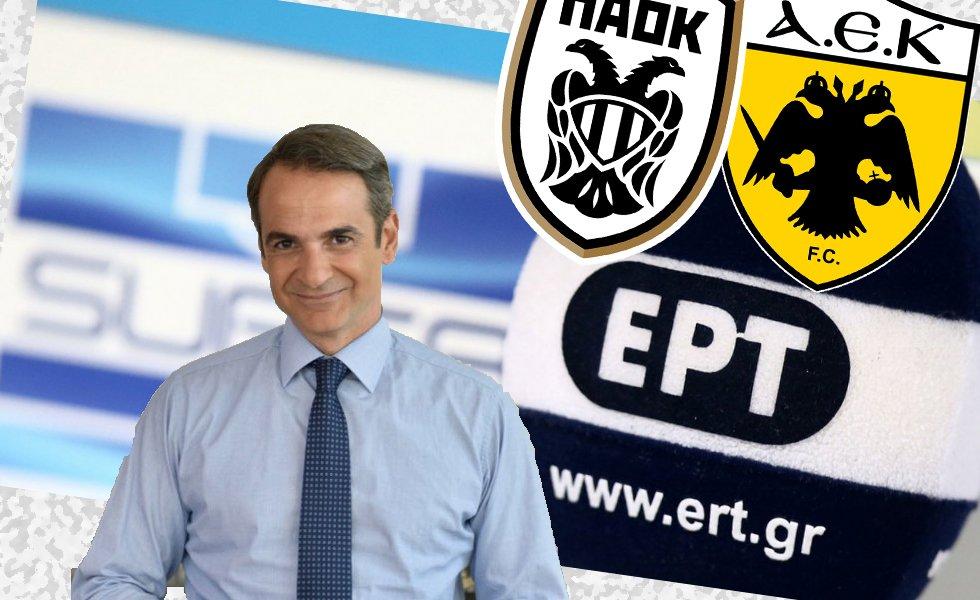 ΕΡΤ: Δεν προχωρούν οι συμφωνίες με ΠΑΟΚ και ΑΕΚ