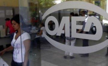 Επιδότηση 10.000 ανέργων του ΟΑΕΔ με έως και 12.000 ευρώ – Πότε ξεκινούν οι αιτήσεις