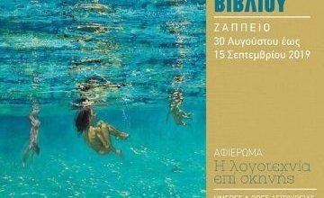 Το 48ο Φεστιβάλ Βιβλίου έρχεται στο Ζάππειο!