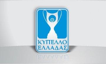 Ποιος θα διεκδικήσει το Κύπελλο Ελλάδας;