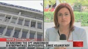 """Νέο διοικητικό σχήμα στην ΕΡΤ με """"εγγύηση"""" Μαξίμου"""