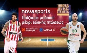 Αντίστροφη μέτρηση στη Nova για τη γιορτή του μπάσκετ