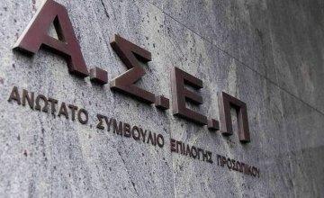 ΑΣΕΠ: «Τρέχουν» οι αιτήσεις για 200 θέσεις στο υπουργείο Προστασίας του Πολίτη