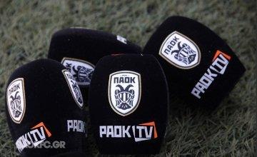 PAOK TV: Τι ισχύει με τις μεταδόσεις στα ματς του ΠΑΟΚ. Όλες οι λεπτομέρειες από την ΠΑΕ