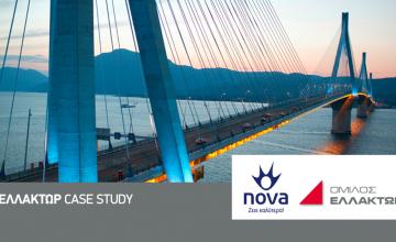 Nova & Ελλάκτωρ: Συνεργασία πολλαπλής αξίας με οδηγό τις τηλεπικοινωνίες
