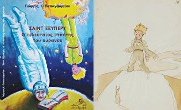 Παρουσίαση του βιβλίου «Σαιντ Εξυπερύ, ο τελευταίος Ιππότης του ουρανού» του Γ.Κ. Παπαγεωργίου στην Στοά του βιβλίου