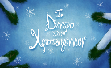 «Το Δέντρο Των Χριστουγέννων» από την Ελευθερία Αρβανιτάκη