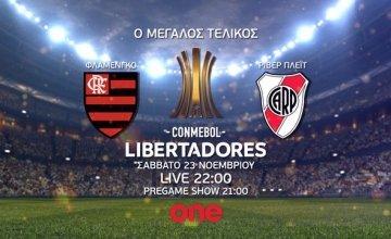 Ο μεγάλος τελικός του Copa Libertadores στο One