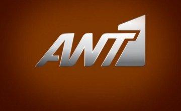 Πρωτιά στην τηλεθέαση για την πρωινή ζώνη του ΑΝΤ1