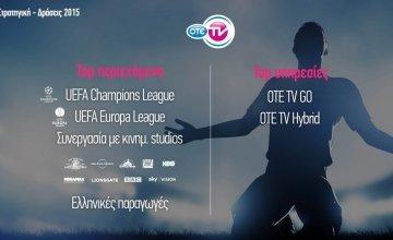 Στο παιχνίδι του Champions League και η ΕΡΤ
