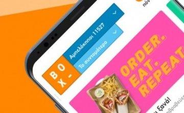 Όμιλος ΟΤΕ: Νέα υπηρεσία παραγγελίας φαγητού