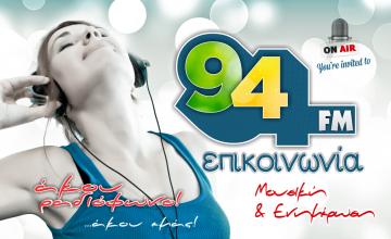 Μεταφέρεται η κεραία του Επικοινωνία 94FM στον Υμηττό
