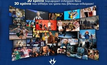 20 χρόνια δορυφορική τηλεόραση Nova