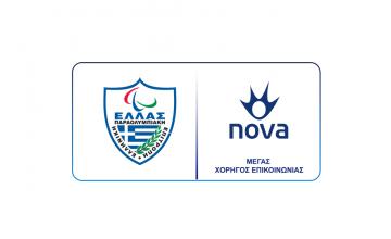 Η Βράβευση των κορυφαίων αθλητών με αναπηρία για το 2019 στα κανάλια Novasports!