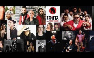 Γιορτές στη μουσική σκηνή Σφίγγα!